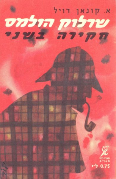 Cover of a book red and black, with Hebrew text and an outline of Sherlock Holmes